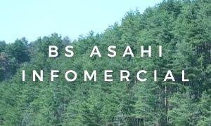 BS ASAHI INFOMERCIAL