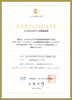 J∞QUALITY認証