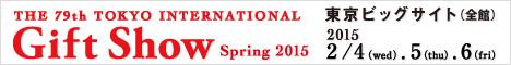 第79回東京インターナショナル・ギフト・ショー春2015