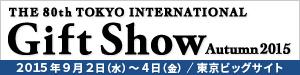 第80回東京インターナショナル・ギフト・ショー秋2015